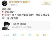 因為蔡徐坤,B站一個賬號賣兩萬。