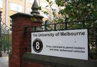 澳大利亞墨爾本大學會計專業