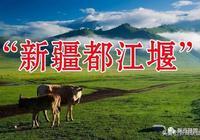 """""""新疆都江堰"""""""