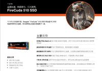 希捷酷玩——FireCuda 510 1TB評測