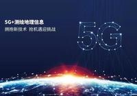 """5G+測繪地理信息"""