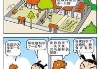"""阿衰漫畫:衰奶""""河馬大象""""給龜孫接風?阿衰千里送""""柺杖""""扎心"""