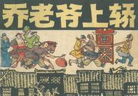 「PP連環畫」經典喜劇故事《喬老爺上轎》夏書玉 繪「1979年版」