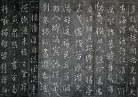 王羲之的這幅集字碑,還是頭回見!