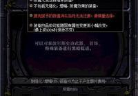 DNF:普雷副本6月18日即將上線,詳細解析黑暗權能系統