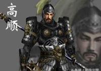 高順統帥陷陣營,能力一點不比張遼差,為什麼曹操殺高順而用張遼?