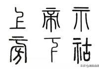 《說文解字》第二課,跟神明有關的幾個漢字