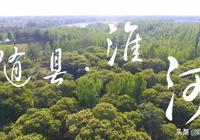 """全景淮河 醉美家園——隨縣""""旅遊促振興""""的生動樣本"""