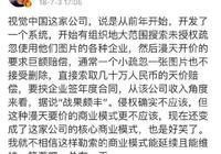 視覺中國激怒中國。