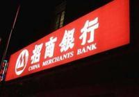招商銀行上海分行違規放貸 被上海銀監局罰款420萬元
