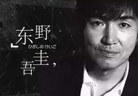 東野圭吾最精闢的一句經典語錄,僅29個字,卻一針見血,很刺耳!