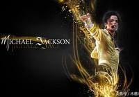 邁克傑克遜有多少粉絲?