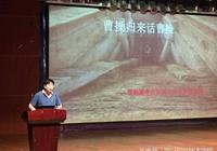 潘偉斌研究員為周口職院師生做學術講座