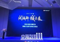 千畝級中海天府新區戰略平臺啟動,天府新區正式進入中海時代!