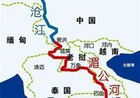 亞洲的多瑙河——湄公河(瀾滄江)