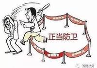「律師視點」徐紅亮:正當防衛不能只靠跑!
