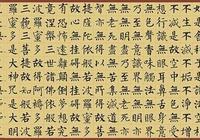 柳公權楷書集字《心經》可以當字帖!
