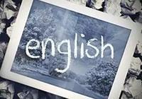英語學習不必區分美式英語和英式英語