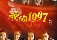 電視劇《我的1997》22日央視首播