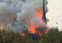 你能想象巴黎聖母院消失了麼?這些都是人類文明共同的損失