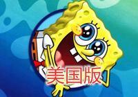 同樣是海綿寶寶,中國的最呆萌,美國最經典,看到日本的笑出聲