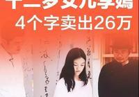 12歲女孩4個字拍出26萬,為什麼王菲、劉濤、趙薇要這樣養孩子