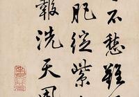江南四大才子的書法,你更喜歡哪個?