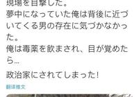 工藤新一:我被強灌了毒藥,等我醒來時…成為秋田市的政治家啦