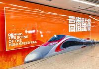 從廣州坐高鐵去香港,實拍廣州南站和西九龍站,你看差別在哪裡?