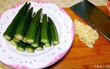 清淡可口的蒜茸秋葵,就這麼簡單