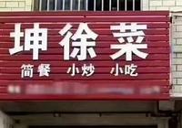 中國最強玩家!單手通關日本最難遊戲,索尼總裁被他感動親自接見