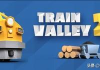 【遊戲推薦】卡通風格版鐵路大亨建設模擬遊戲:Train Valley 2