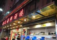 深圳美食攻略,年節必備的客家盆菜