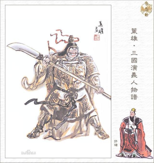 三國爭雄——許褚