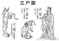 道教傳說中的斬卻三尸究竟代指的是什麼
