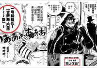 海賊王:雨之希留兩次頂撞黑鬍子,為什麼黑鬍子一聲不吭?