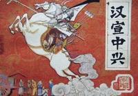歷史上《高薪養廉》的漢宣帝劉詢成功了嗎?