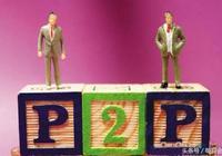 當P2P遇上新三板