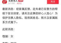 北京朝陽阿爾茲海默病老太多次走失 頭條尋人連續兩次發佈尋人信息幫助其回家