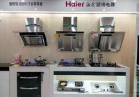 廚衛十大品牌是選購廚衛電器前參考的依據?