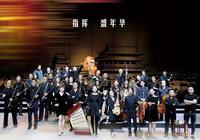演出資訊 |《曲韻京聲——北京曲劇京味音樂會》