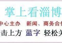 家裡有孩子的淄博人注意啦 8天內7人死亡!省政府發佈緊急通知