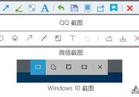 告別微信、QQ 的截圖功能,Windows 10 自帶截圖功能真香!