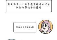 感人漫畫《帶娃一天》,看哭了數萬中國媽媽……