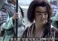 兩軍交戰李淵卻放聲大哭,李世民不解,李淵:我一哭他們就會投降