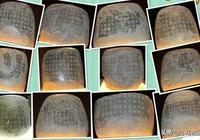 牧羊人發現10塊巨石,被歷朝精心保護,康有為:中華第一古物