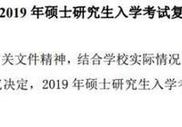 上海交通大學2019考研分數線多少分 上海交大複試分數線