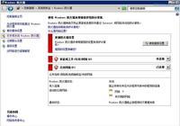 Windows Server防火牆——如何屏蔽IP(2)