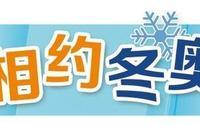 北京冬奧會倒計時1000天,張家口76個冬奧建設項目已開工69個