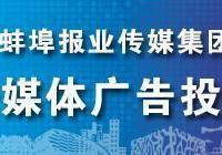 蚌埠新聞 蚌埠市惟一重點新聞門戶網站